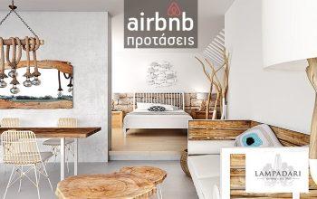 Airbnb Επίπλωση & Φωτισμός | Συμβουλές